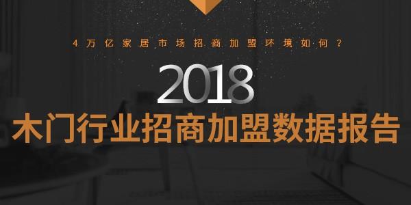 【年度白皮书】《2018木门行业招商加盟数据报告》震撼发布