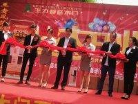 王力玉米木门蒲城专卖店盛大开业!