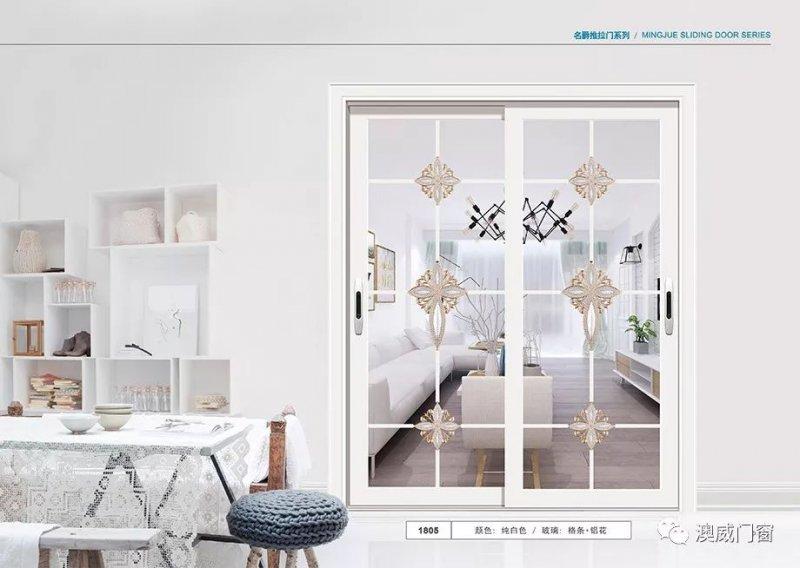 澳威门窗图片 阳台推拉门装修效果图