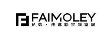 FAIMOLEY法慕勒定制家居