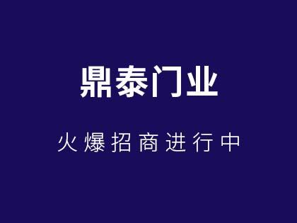 鼎泰门业招商进行中