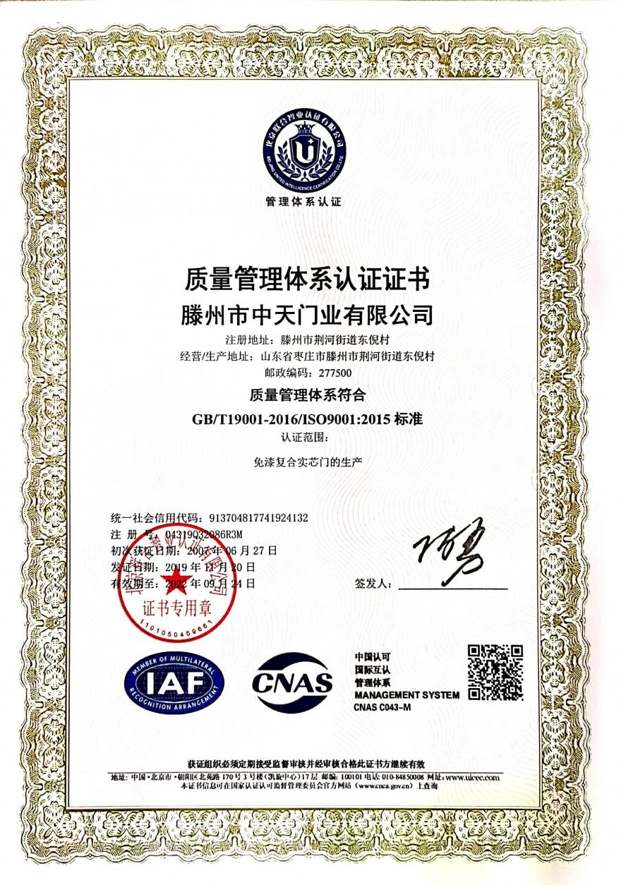 4000认证-2019年 (2)