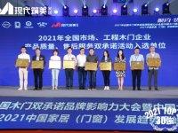 安徽蚌埠高总代理的Mexin美心·偙朗木门质量如何