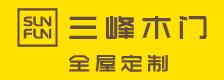 三峰木门·全屋定制